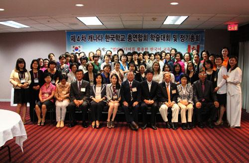 제4차 학술대회단체사진