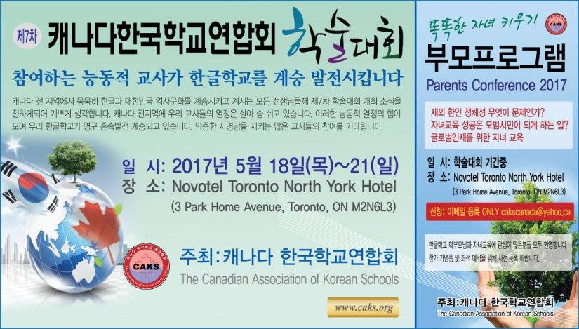 한국일보학술대회 광고