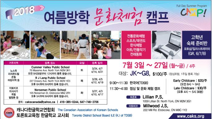 한국일보여름캠프광고지